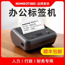 精臣BsoS标签打印nd蓝牙不干胶贴纸条码二维码办公手持(小)型迷你便携式物料标识卡