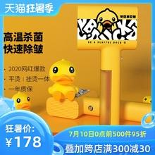 右趣Xso.Duckry联名手持蒸汽熨斗家用(小)型便携式熨烫机