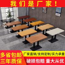 定制餐so(小)吃店桌子ry面馆早餐店餐桌商用烧烤快餐店桌椅组合