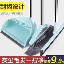 扫把扫帚笤so苕帚家用簸ry套装捎把撮箕少吧厕所加厚单个扫地