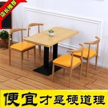 快餐桌so组合(小)吃奶ry汉堡店咖啡厅食堂餐饮饭店西餐厅牛角椅