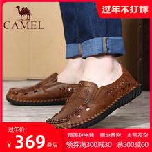 Camel/骆驼正品sp7鞋 20ld透气洞洞鞋 真皮凉鞋舒适休闲皮鞋