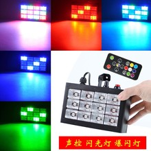 LEDsp灯频闪声控ct闪光瀑闪灯蹦迪跳舞灯歌厅包厢舞厅迪吧七彩色
