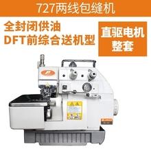 全新7sp7二线专业in锁边机包缝机工业缝纫机