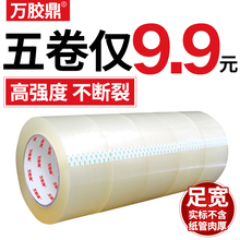 万胶鼎sp明胶带批发jf宽4.5/5.5/6cm封口包装胶带纸
