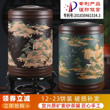 宜兴2sp饼大号码普rt原矿粗陶瓷存茶罐茶叶桶密封罐