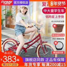 永久8sp10-15rt16/20寸公主式中大童女童学生脚踏车