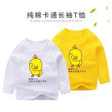 (小)黄鸭童装男童sp4袖T恤2rt秋装宝宝女宝宝纯棉打底衫上衣t体恤