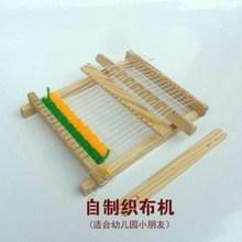 幼儿园sp你微(小)型配rt车手工编织简易模型棉线纺织宝宝