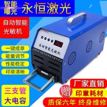 刻章机光sp1印章机刻rt敏机光敏刻章机自动曝光机的像刻字机
