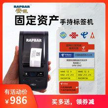 安汛asp22标签打rt信机房线缆便携手持蓝牙标贴热转印网讯固定资产不干胶纸价格