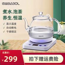 Babspl佰宝DCrt23/201养生壶煮水玻璃自动断电电热水壶保温烧水壶