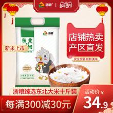 浙粮臻sp东北黑龙江rt种5kg优选圆粒包邮