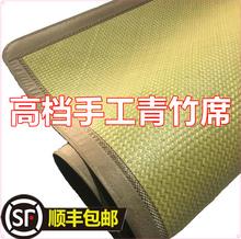 福泰多sp品水竹/水rt1.8米/手工编织竹席/高档头青细篾席