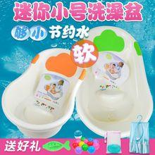 (小)号mspni软垫新rt宝洗澡盆加厚迷你婴儿浴盆可坐躺防滑沐浴盆