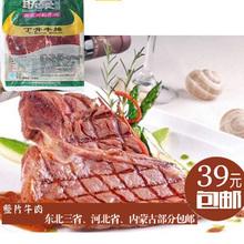 联豪进spT骨牛排 se食 家庭牛排腌制210g菲力 西冷牛肉牛扒