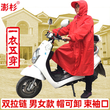 澎杉单sp电动车雨衣pu身防暴雨男女加厚自行车电瓶车带袖雨披