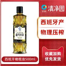 清净园sq榄油韩国进tt植物油纯正压榨油500ml