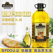 西班牙sq口奥莱奥原ttO特级初榨橄榄油3L烹饪凉拌煎炸食用油