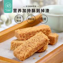 米惦 sq万缕情丝 tt酥一品蛋酥糕点饼干零食黄金鸡150g
