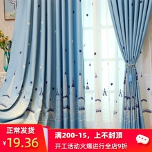 定做地sq海风格城堡fh绣花窗帘纱宝宝房男孩成品卧室遮光布料