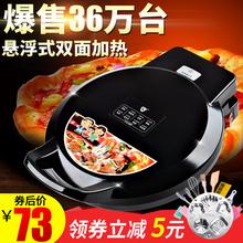 双喜家sq煎饼机双面fh式自动断电蛋糕烙饼锅电饼档正品