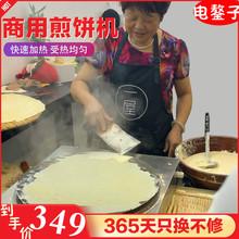 煎饼机sq用电鏊子商fh杂粮煎饼锅加热自动摊饼煎饼果子