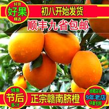 [sqhfh]江西寻乌橙子赣南脐橙新鲜