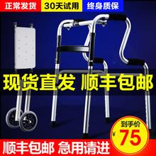 [sqhfh]助行器老人助步器下肢训练