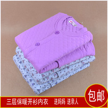 [sqlw]女士保暖上衣纯棉三层保暖内衣中老