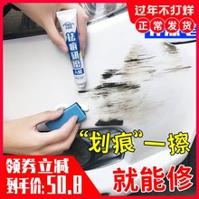 汽车身sq漆笔划痕快ny神器深度刮痕专用膏非万能修补剂露底漆
