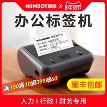 精臣BsqS标签打印ny蓝牙不干胶贴纸条码二维码办公手持(小)型迷你便携式物料标识卡