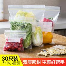 密封食sq级保鲜袋家ny装自封冷冻收纳专用包装塑封密实袋加厚