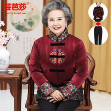 老奶奶sq冬装外套老ny生日唐装棉衣老年的棉袄女老年女装衣服