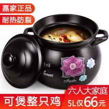 嘉家经sq陶瓷煲汤家ny大容量沙锅土煤燃气专用耐高温