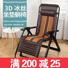 折叠冰sq躺椅午休椅ny懒的休闲办公室睡沙滩椅阳台家用椅老的