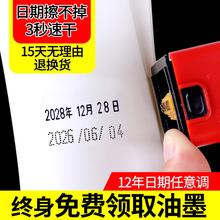 打码机打生产sq期印章陈百ny(小)型喷码器超市食品保质期油墨印