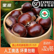 202sq年栗源新鲜ny栗生2斤/5斤大生鲜板栗毛特产