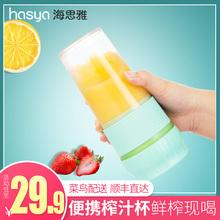 海思雅sq携式家用水ny充电迷你炸果汁机电动学生榨汁杯
