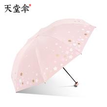 天堂伞超强防晒伞黑胶sq7阳伞防紫ny主伞太阳伞折叠晴雨伞