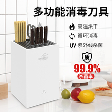 智能消sq刀架筷子烘ny架厨房家用紫外线杀菌刀具筷笼消毒机