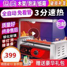 摆摊蛋sq狗机风味烤tm热管早餐迷你型(小)型自动便利店