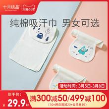 十月结sq婴儿纱布宝wc纯棉幼儿园隔汗巾大号垫背巾3条