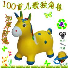 跳跳马加大sq厚彩绘动物zq气玩具马音乐跳跳马跳跳鹿宝宝骑马