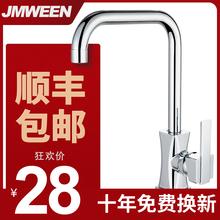 JMWEEN厨房冷热全铜水龙sr11单冷水ee池不锈钢二合一头家用