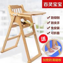 宝宝餐sr可折叠实木co椅婴儿餐椅子宝宝吃饭座椅多功能座椅
