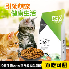 【宠贝sr】五谷鲜肉co猫美短发腮全阶段期天然粮3斤(L)