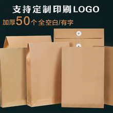 50个sr无字全空白tu档案袋 办公A4文件袋资料袋 公文袋投标书袋B4 A3单