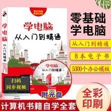 计算机书籍自学全套 sr7基础新手tu门基础教程书 计算机应用基础知识的初级教材