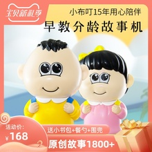 (小)布叮sr教机故事机tu器的宝宝敏感期分龄(小)布丁早教机0-6岁